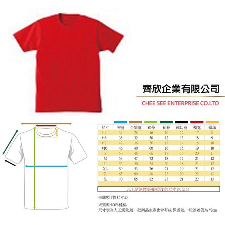 短袖純棉圓領T恤-大人  - 紅色,團體服可以專業訂製