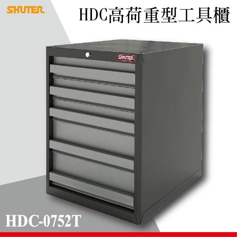 【西瓜籽】樹德 HDC-0752T HDC高荷重型工具櫃 分類櫃/效率櫃/理想櫃/辦公櫃/組合櫃/工具櫃