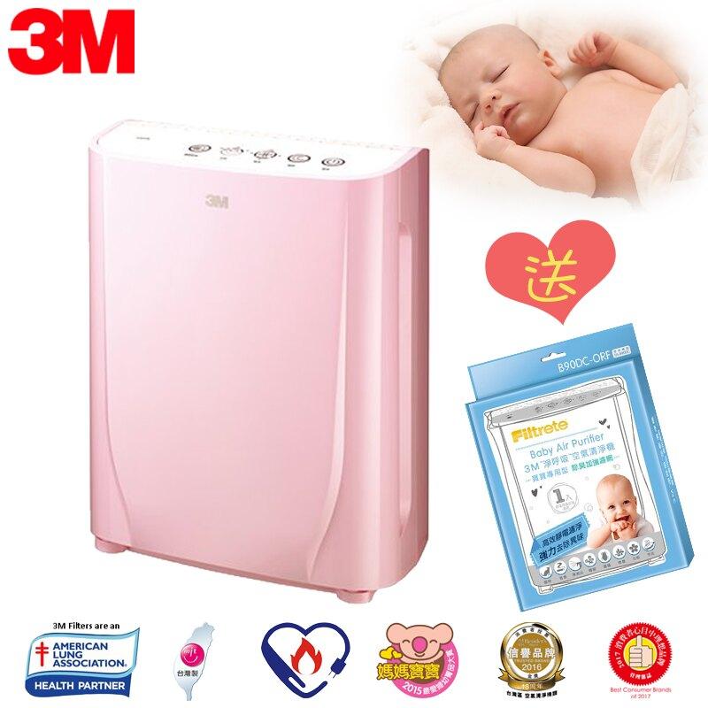 限量送 專用除臭加強濾網 B90DC-ORF ~3M 寶寶專用 空氣清淨機 FA-B90DC 空汙 灰塵 花粉 霧霾 PM2.5 過敏