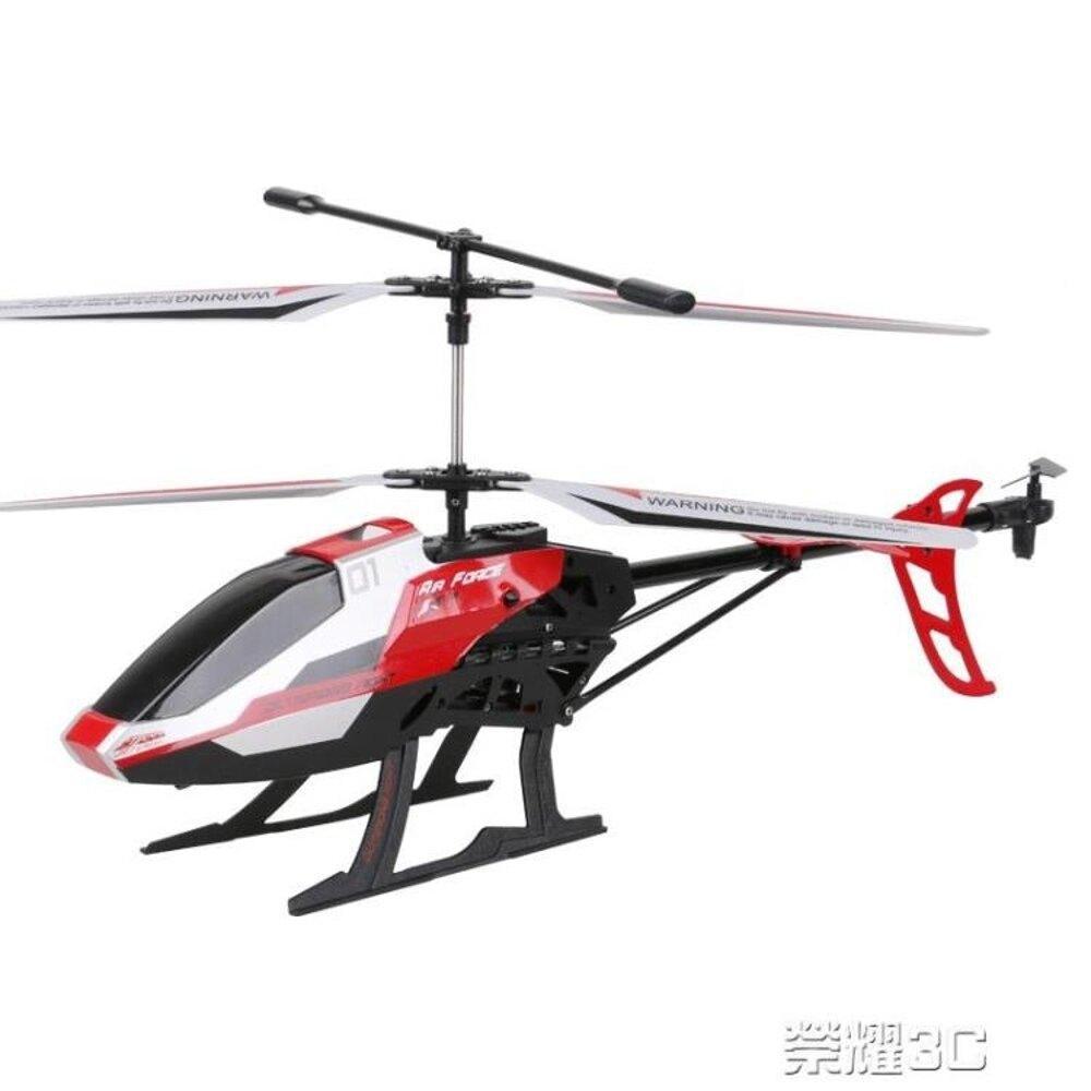 遙控飛機 未來戰警大型遙控飛機無人直升機兒童玩具男孩搖控航模型 JD    居家生活節