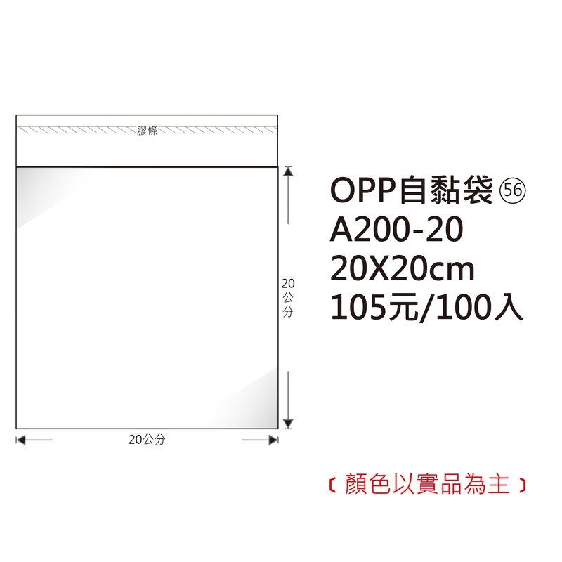鶴屋#56 OPP自粘袋 A200-20 20*20cm/105元/1002%
