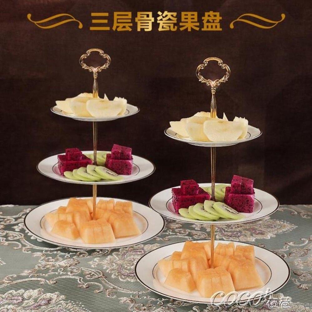 果盤 三層果盤帶架子歐式骨瓷水果盤架蛋糕盤點心瓜子盤下午茶糕點糖 coco衣巷 聖誕節禮物