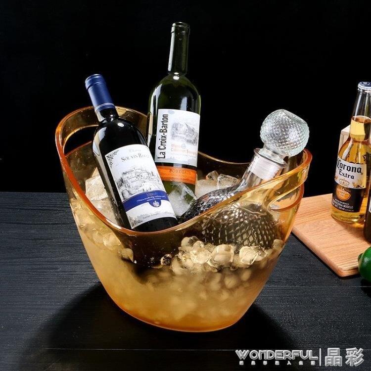 冰桶 元寶冰桶香檳紅酒洋酒桶冰粒桶塑料酒吧KTV啤酒桶不銹鋼冰桶
