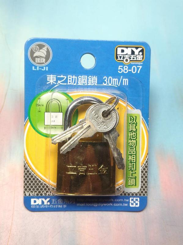 【東之助銅鎖 58-07】158074 銅掛鎖 一字鎖 門鎖 行李箱鎖 鎖頭【八八八】e網購