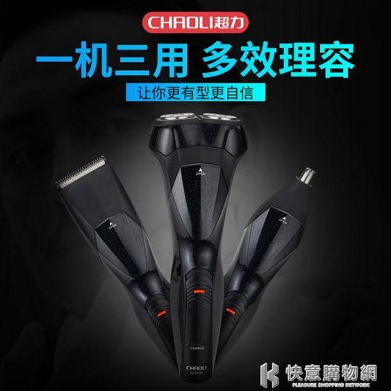 刮鬍刀電動充電式剃胡須刀男士多功能旋轉式刮胡刀鼻毛修剪器NMS