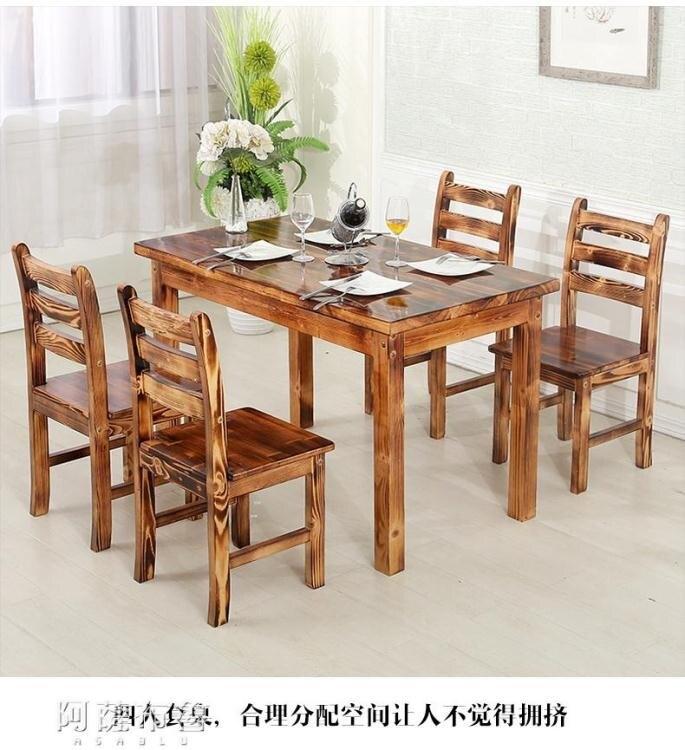 戶外桌椅 純實木飯店桌椅組合小吃店面館火鍋店戶外碳化快餐桌椅四人桌定做