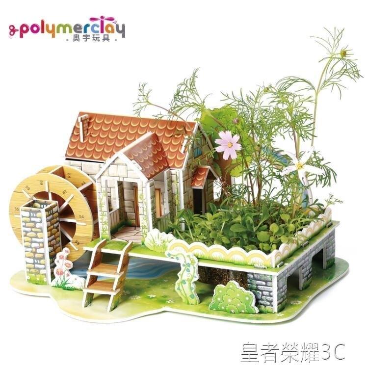 親子樂園拼圖農莊建筑紙模型3d立體種植拼圖兒童益智玩具3-6-7歲【 】 全館八五折