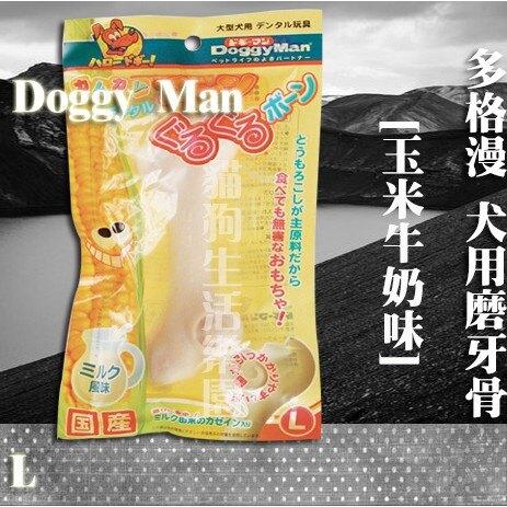 Doggy Man 多格漫 犬用玉米牛奶味磨牙骨-L