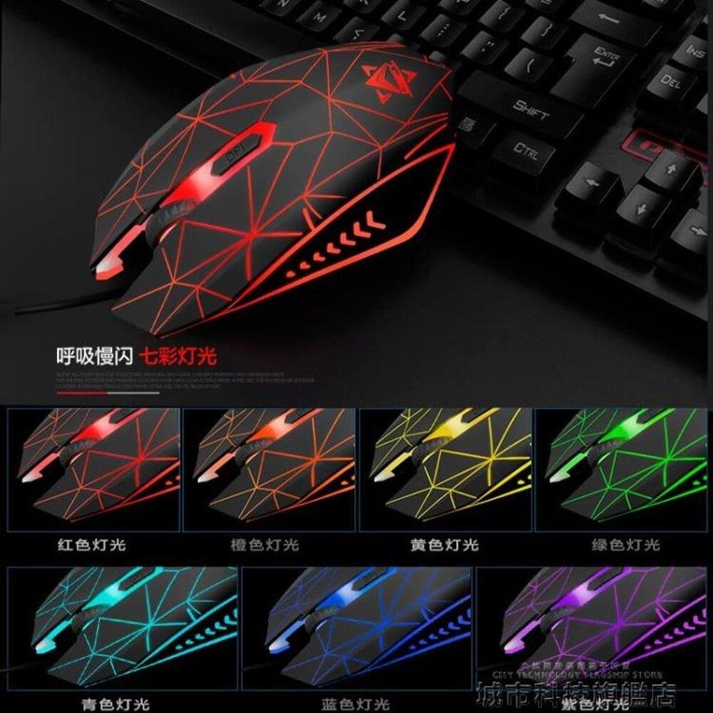 鍵盤 機械手感鍵盤滑鼠套裝耳機三件套游戲發光電腦臺式有線鍵鼠 年貨節預購