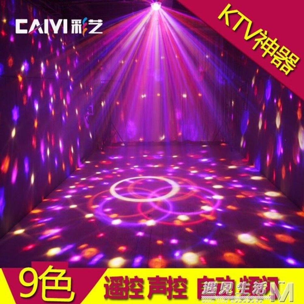 9色LED數碼水晶魔球 KTV包房舞台燈光KTV閃光燈鐳射燈激光燈  WD 遇見生活 聖誕節禮物