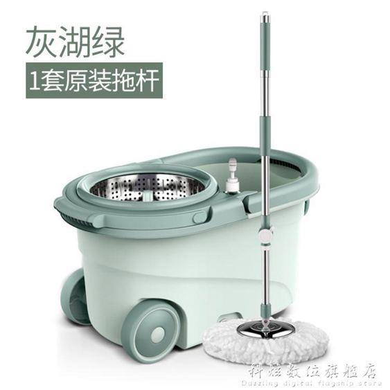 拖地桶拖把桶拖布桶墩布桶拖布托把旋轉式拖把家用免手洗干濕兩用 WD