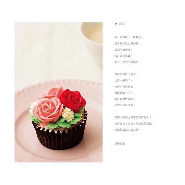 不困難!繽紛綻放小擠花:將美味禮物獻給珍貴的你