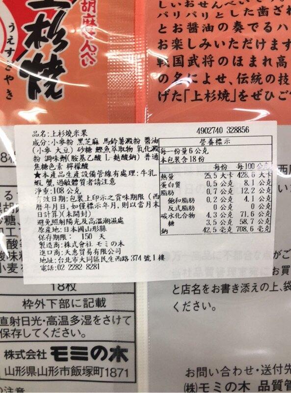 Mominoki 上衫燒黑芝麻米果 18片入
