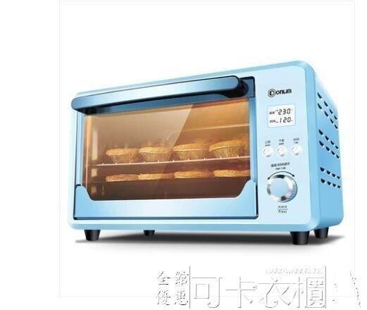 電腦式電子烘焙多功能全自動家用小型電烤箱220VLX 夏洛特 領券下定更優惠