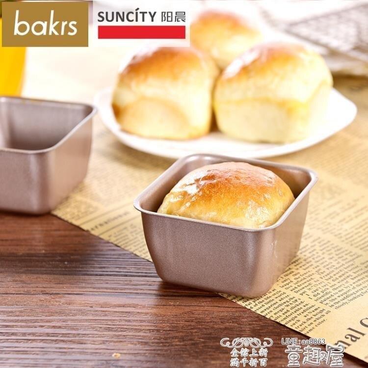 烘焙模具 正方形小蛋糕模6個 迷你吐司面包模不沾土司盒烤箱用烘焙模具