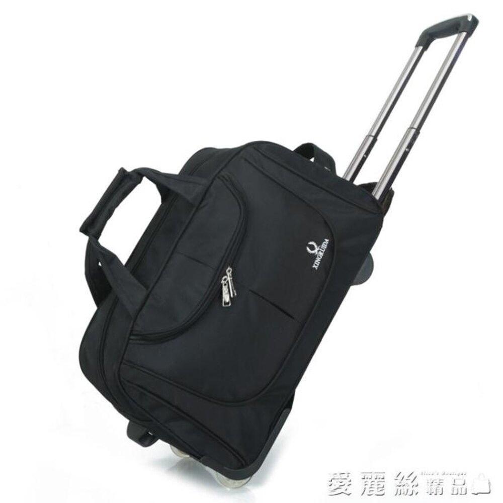 拉桿包旅遊男女手提旅行袋大容量行李包登機箱包可折疊短途 LX 女神節樂購