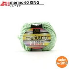 マンセル毛糸 『メリノキング(極太) 30g 2018番色』【ユザワヤ限定商品】