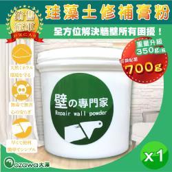 OZAWA 大澤 DIY珪藻土牆壁修補粉 x1罐 (防水 防漏 珪藻土 牆壁 裂痕修補 修復 壁癌 DIY)