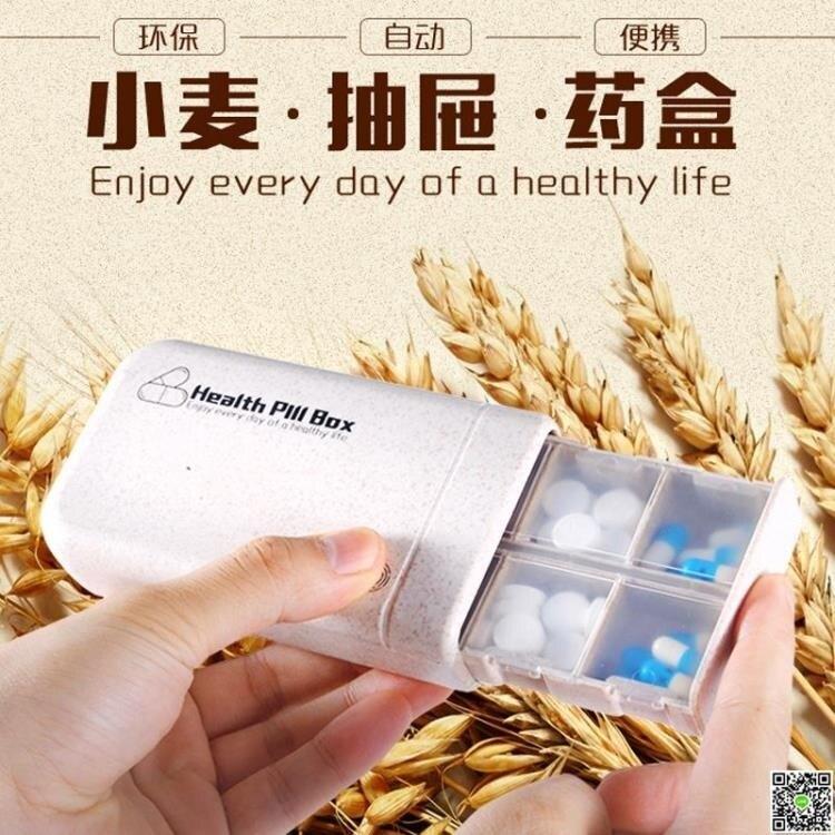 藥盒 自動小藥盒便攜式迷你一周旅行隨身藥盒分裝日本大容量號藥收納盒  年會尾牙禮物