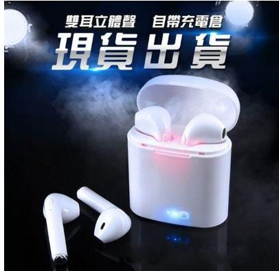 藍芽耳機i7s無線雙耳5.0無線充藍芽運動耳機迷你隱形入耳式立體聲運動耳機帶電倉 聖誕節禮物