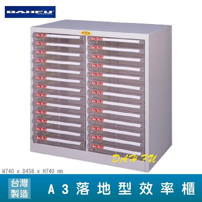 效率加倍【大富】SY-A3-326 A3落地型效率櫃 文件櫃 資料櫃 檔案櫃 公文櫃 置物櫃 抽屜收納櫃 公司學校