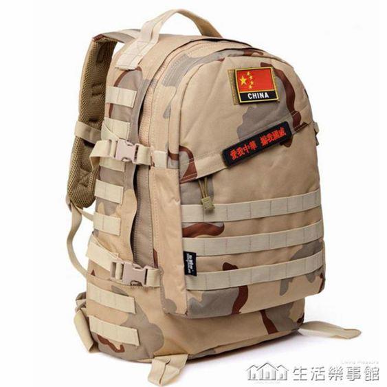 戶外徒步軍迷背包迷彩戰術雙肩包男女旅游野營特種兵登山包作戰包