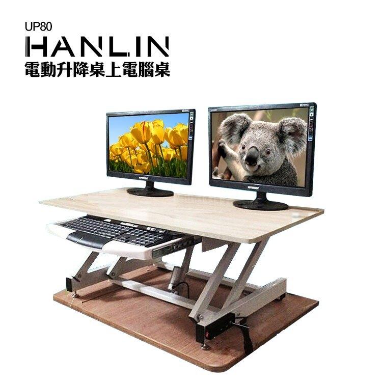 """""""扛壩子"""" HANLIN授權網路總經銷 HANLIN-UP80 桌上型電動自動升降桌"""