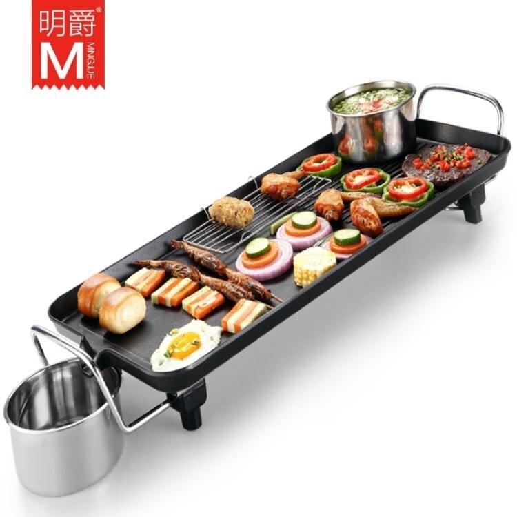 明爵電燒烤爐韓式家用不粘電烤爐無煙烤肉機電烤盤鐵板燒烤肉鍋220V    年會尾牙禮物