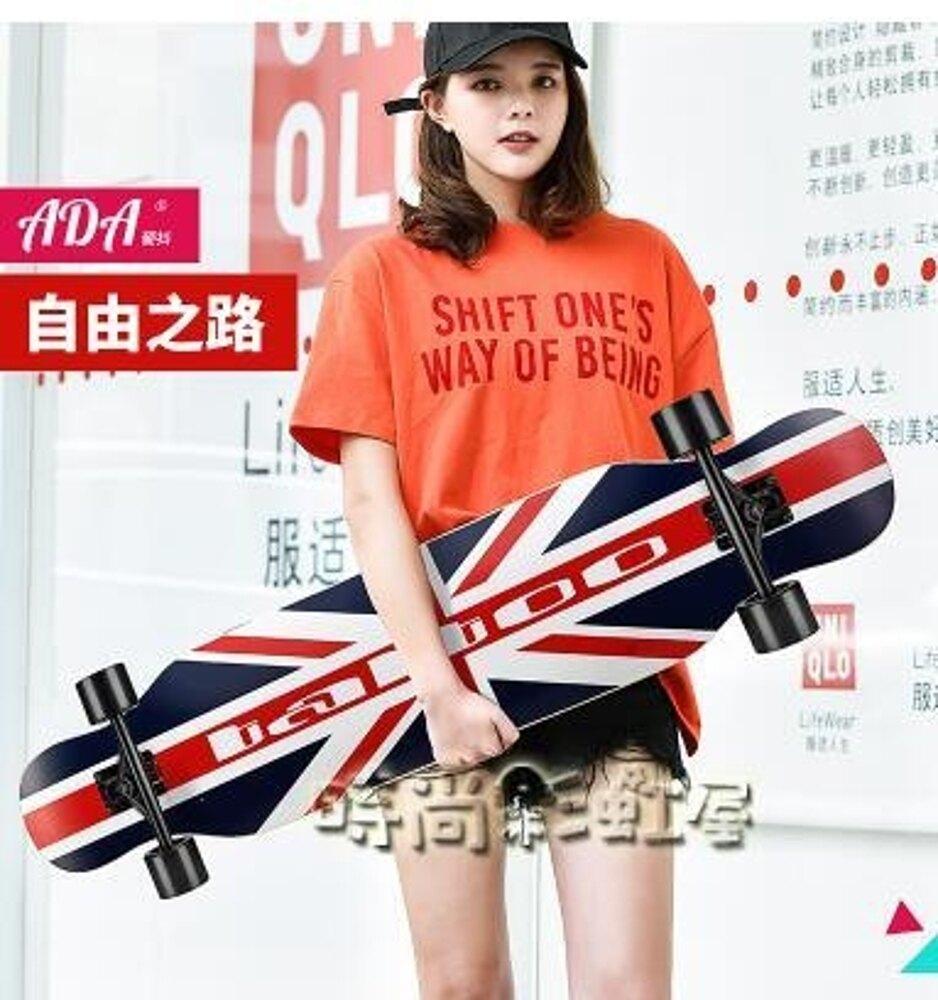 ADA長板滑板成人男女生舞板刷街韓國 初學者青少年四輪抖音滑板車MBS「時尚彩虹屋」