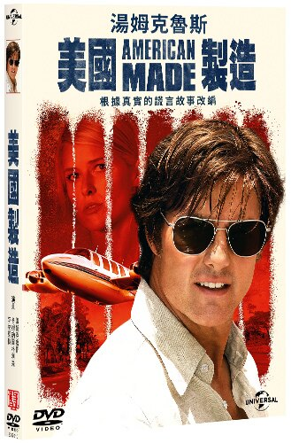 美國製造 AMERICAN MADE (DVD)