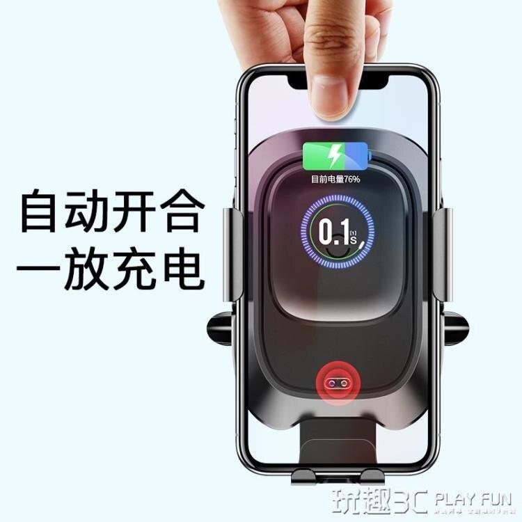 智慧車載無線充電器通用型iphonex汽車手機架蘋果8車充支架快充多功