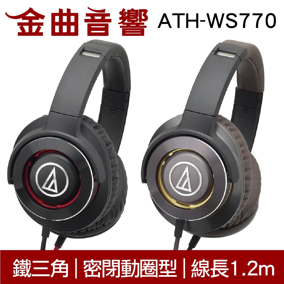 鐵三角 ATH-WS770 深黑色 SOLID BASS 重低音 耳罩式耳機 | 金曲音響