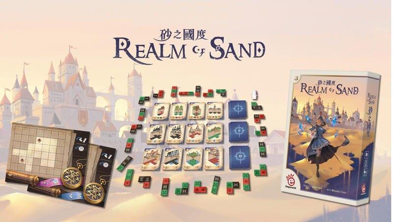砂之國度 Realm of Sands 繁體中文版 高雄龐奇桌遊 正版桌遊專賣 愛樂事