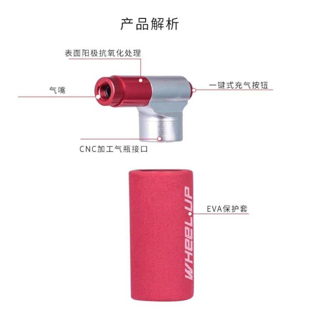 打氣筒 WHEELUP自行車快速充氣瓶CO2山地車打氣筒公路車便攜高壓氣筒 領券下定更優惠