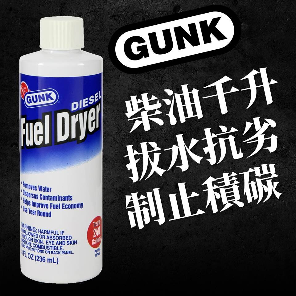 GUNK 超濃縮柴油精 柴油添加劑 燃油添加劑 拔水 省油