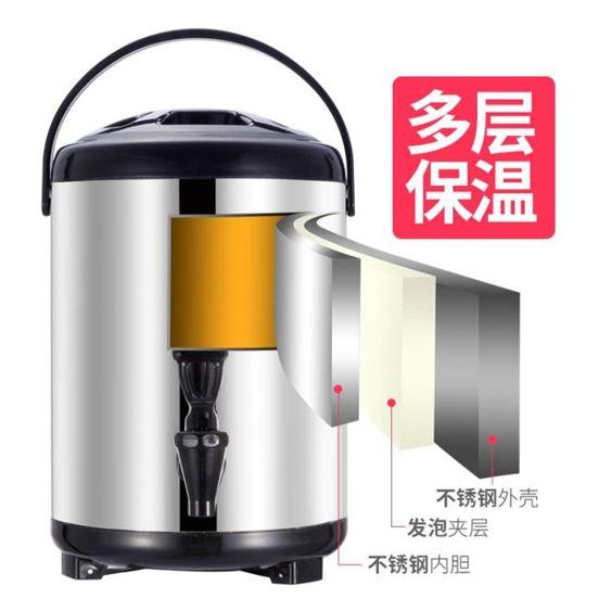 奶茶桶 不銹鋼保溫桶商用奶茶桶果汁涼茶咖啡8L10L12L冷熱雙層保溫豆漿桶  聖誕節全館免運