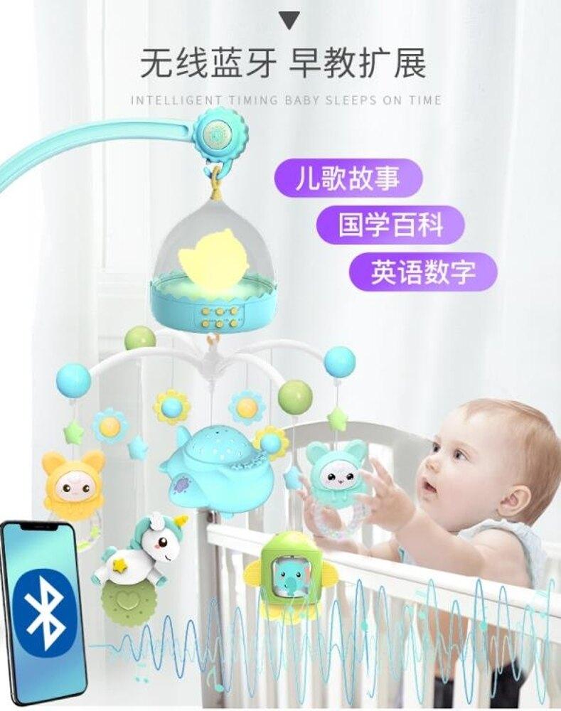 搖鈴床鈴 新生嬰兒床鈴0-1歲玩具3-6個月12男寶寶女音樂旋轉益智搖鈴床頭鈴JD BBJH