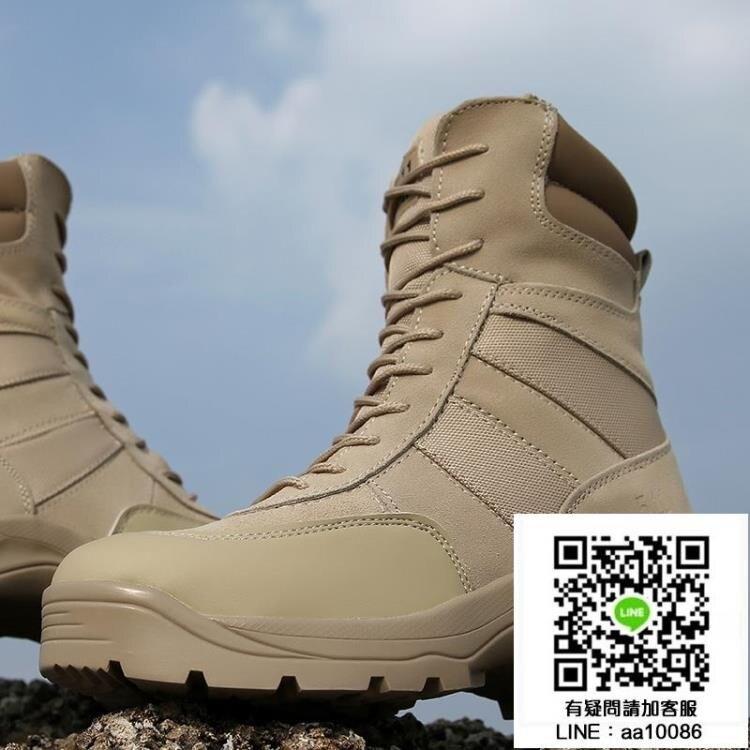 戰術鞋 盾郎戶外軍靴軍鞋作戰靴戰術靴登山靴陸戰靴沙漠靴男特種兵 高幫 MKS