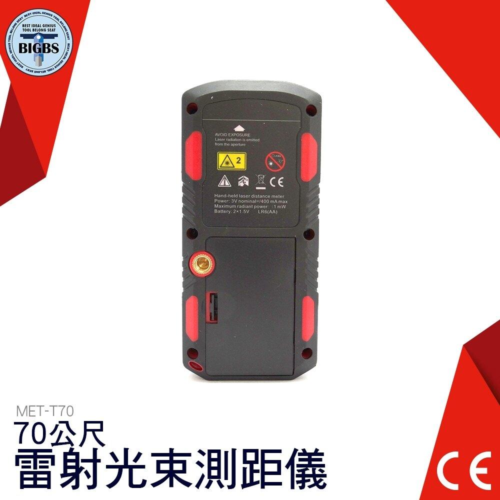T70 雷射距離測量 70米 雷射手持測距儀 CP值最高 攜帶方便 間接量測 量招牌 吊車高度 利器五金