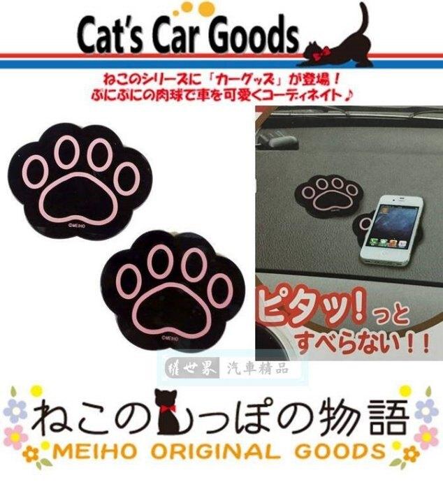 權世界@汽車用品 日本進口 黑貓物語 貓腳掌印造型 儀表板 止滑墊 防滑墊 2入 ME216