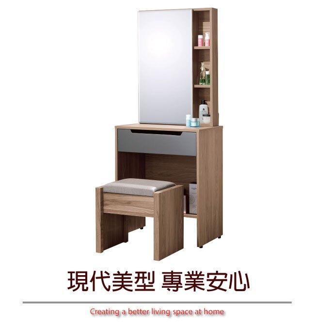 【綠家居】愛塔莎 時尚2尺開門鏡面化妝台/鏡台(含化妝椅)
