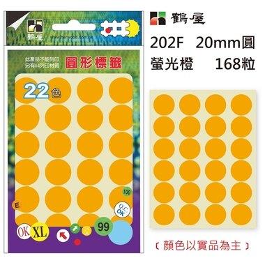 鶴屋Φ20mm螢光圓 202F 螢光橙 168粒(共5色)