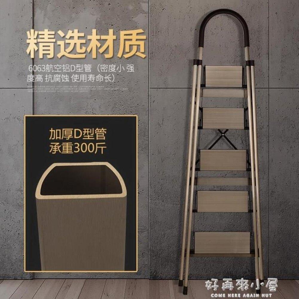 鎂多力不銹鋼梯子鋁合金加厚人字梯多功能四五步折疊家用伸縮梯 好再來小屋 NMS