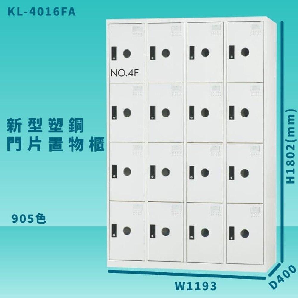 【100%台灣製造】大富 KL-4016F 905色-A 新型塑鋼門片置物櫃 收納櫃 辦公用具 管委會 宿舍 泳池