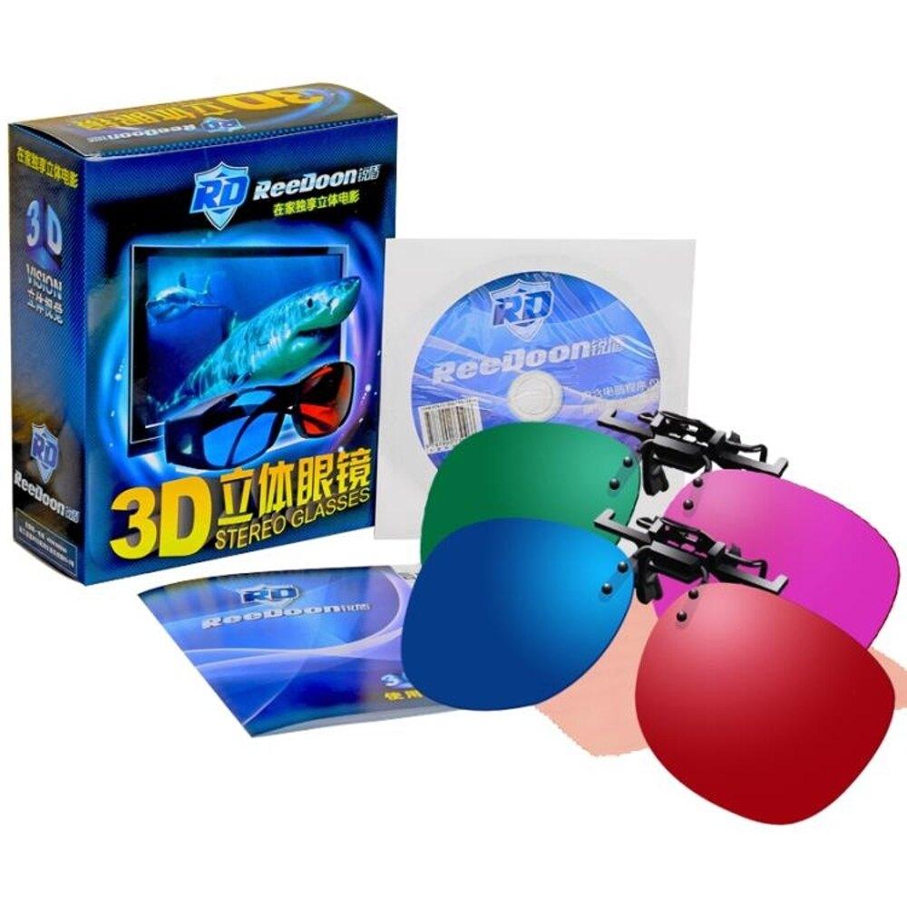 紅藍3d眼鏡夾片專用立體眼睛三D眼鏡電腦電視左右手機通用款 聖誕節禮物