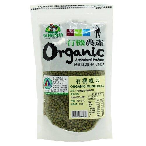 ◎亨源生機◎有機綠豆(400g/包) 綠豆 穀物 甜點 下午茶 消暑 天然 養生 全素可用