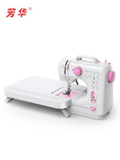 芳華505A縫紉機迷你小型臺式鎖邊多功能電動家用吃厚縫紉機  ATF