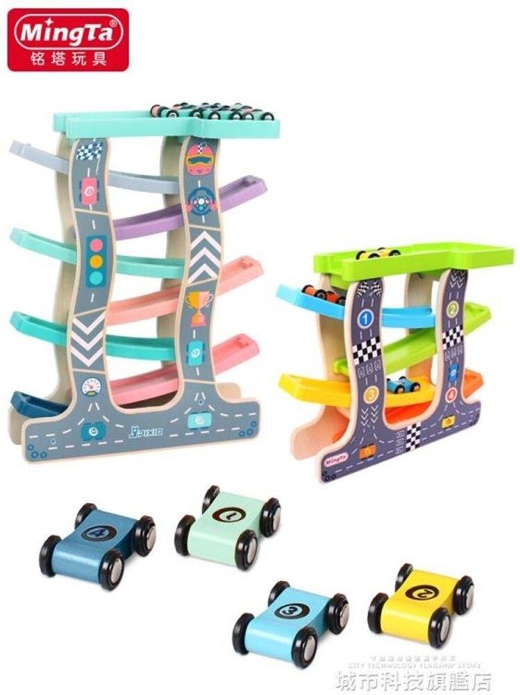 兒童玩具 銘塔滑翔車玩具男孩兒童小汽車寶寶益智小車2-41-3周歲軌道車 年貨節預購
