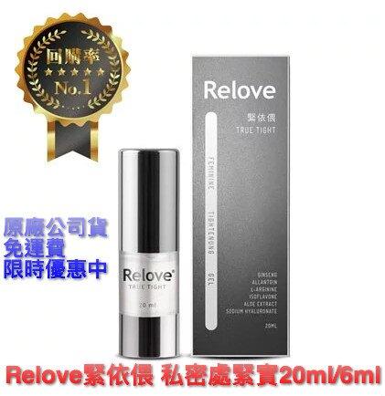 原廠公司貨 Relove緊依偎 6ml/ 私密處緊實凝膠 私密處噴霧 胺基酸潔淨私密 產後必買 護理保養