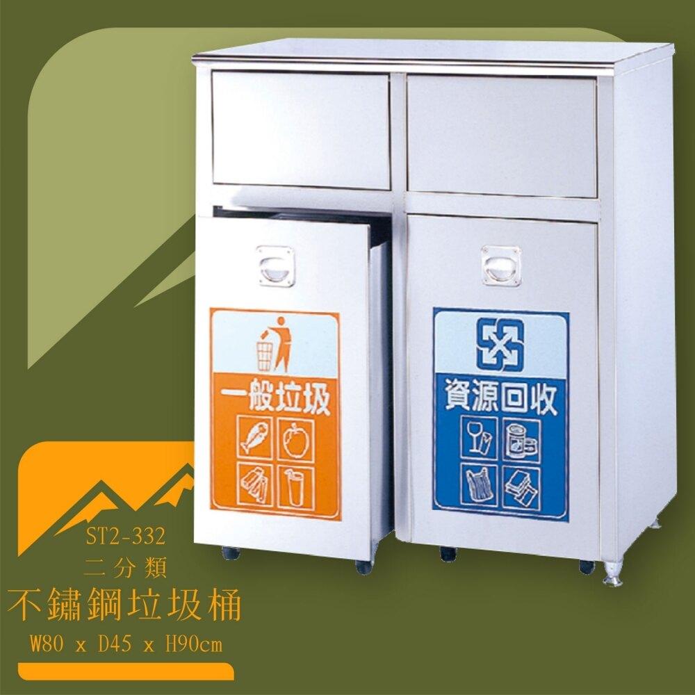 【台灣製造】ST2-332 不鏽鋼二分類桶 推板式 垃圾桶 不鏽鋼垃圾桶 回收桶 環境清潔 資源回收
